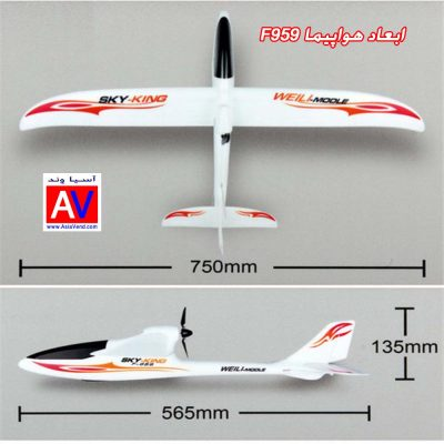هواپیما کنترلی WLTOYS F959 5 400x400 هواپیما کنترلی مدل Wltoys F959