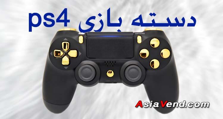 دسته بازی پی اس 4 PS4 Controller دسته بازی پلی استیشن 4 رنگ مشکی طلایی