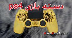 دسته کنسول بازی سونی مدل PS4 Dual Shock 4 2016 G رنگ طلایی براق ارزان