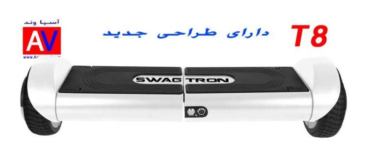 T8 4 750x334 اسکوتر برقی هوشمند مدل Swagtron T8