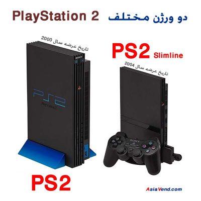 تفاوت ظاهری پلی استیشن 2 و پلی استین 2 اسلیم لاین  400x400 پلی استیشن | PlayStation