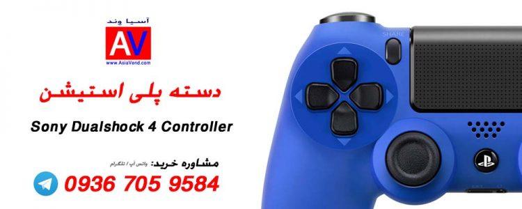 خرید دسته پلی استیشن 4 دوال شاک ارزان 750x300 دسته پلی استیشن 4 رنگ آبی مدل Sony PS4 DualShock 4 Controller