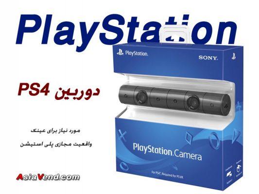 خرید مجموعه دوربین پلی استیشن و عینک واقعیت مجازی PS4 2 533x400 دوربین پلی اسیتشن و عینک واقعیت مجازی