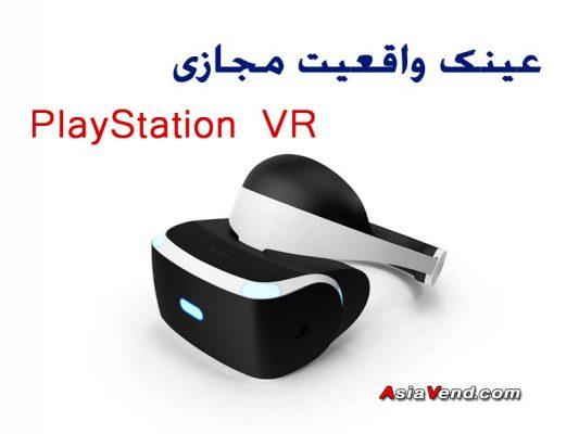 خرید مجموعه دوربین پلی استیشن و عینک واقعیت مجازی PS4 4 533x400 دوربین پلی اسیتشن و عینک واقعیت مجازی