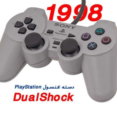 دسته بازی دوال شاک DualShock 1998 400x400 پلی استیشن | PlayStation