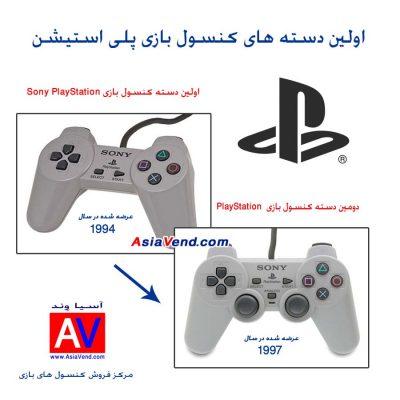 دسته پلی استیشن 400x400 پلی استیشن | PlayStation
