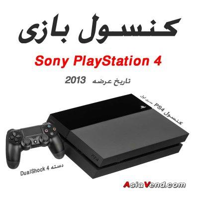 دستگاه کنسول بازی ویدئویی پلی استین 4 400x400 پلی استیشن | PlayStation