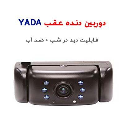 دوربین دنده عقب 400x400 مجموعه دوربین دنده عقب و مانیتور YADA Backup Car Camera