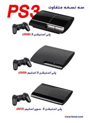 سه نسخه متفاوت پلی استیشن 3 294x400 پلی استیشن | PlayStation