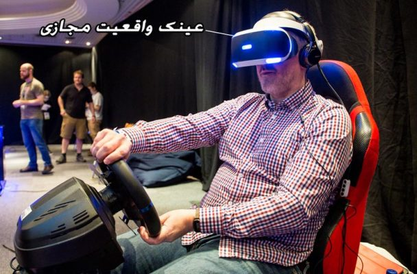 عینک واقعیت مجازی 608x400 دوربین پلی اسیتشن و عینک واقعیت مجازی