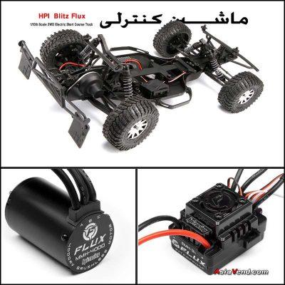 ماشین کنترلی آفرود HPI Blitz Flux موتور براشلس و اسپید کنترل 400x400 ماشین کنترلی آفرود HPI Blitz Flux
