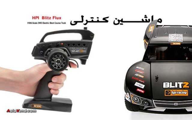 ماشین کنترلی آفرود HPI Blitz Flux 1 640x400 ماشین کنترلی آفرود HPI Blitz Flux
