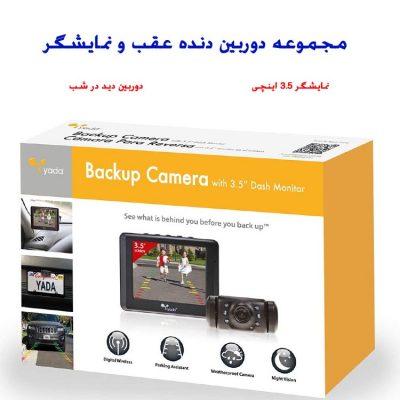 مجموعه دوربین دنده عقب و مانیتور  400x400 مجموعه دوربین دنده عقب و مانیتور YADA Backup Car Camera