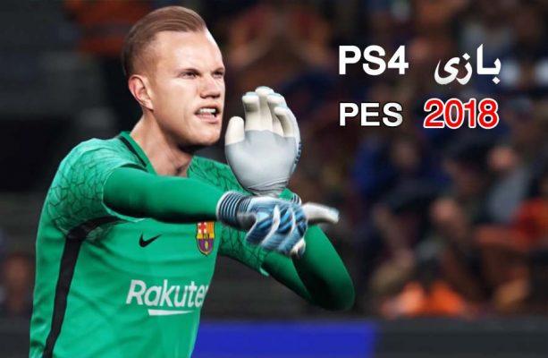 پلی استیشن بازی Pro Evolution Soccer 2018  613x400 پلی استیشن 4 پرو دو دسته و بازی PES 2018