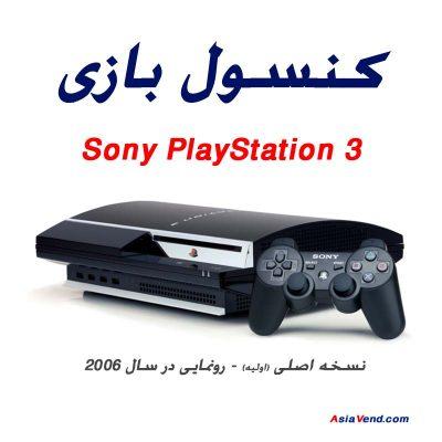 پی اس 3 PS3 سری اول 400x400 پلی استیشن | PlayStation