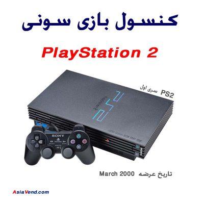 کنسول بازی Sony PlayStation 2 سری اول 400x400 پلی استیشن | PlayStation