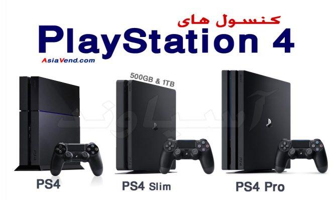 کنسول های بازی پلی استیشن 4 معمولی اسلیم و پرو 667x400 پلی استیشن | PlayStation