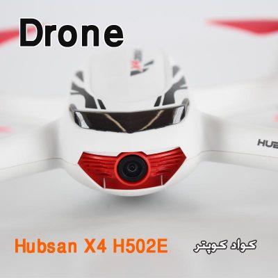 کوادکوپتر دوربین دار Drone Hubsan X4 H502E 1 400x400 کوادکوپتر دوربین دار Drone Hubsan X4 H502E