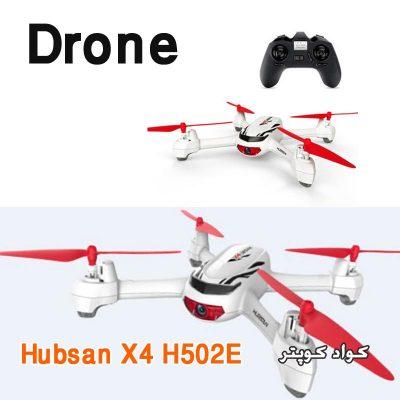 کوادکوپتر دوربین دار Drone Hubsan X4 H502E 3 400x400 کوادکوپتر دوربین دار Drone Hubsan X4 H502E