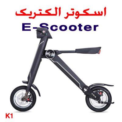 اسکوتر الکتریک 3 400x400 اسکوتر الکتریک K1 eScooter