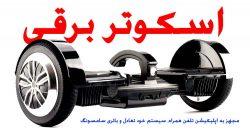 خرید اسکوتر برقی هوشمند ارزان رنگ مشکی مدل K5 PLUS