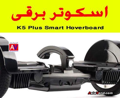 اسکوتر برقی هوشمند 7 اینچ جدید K5 Plus 5 492x400 اسکوتر برقی هوشمند 7 اینچ جدید K5 Plus