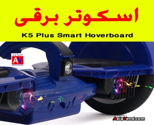 اسکوتر برقی هوشمند 7 اینچ جدید K5 Plus 6 492x400 اسکوتر برقی هوشمند 7 اینچ جدید K5 Plus