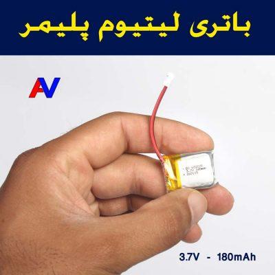باتری لیتیوم پلیمر 3.7 ولت 180 میلی آمپر 2 400x400 باتری لیتیوم پلیمر 3.7 ولت 180 میلی آمپر