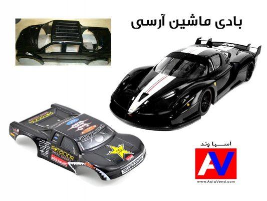 بادی ماشین آرسی RC CAR Body Shell 533x400 اسپری رنگ مشکی برند تامیا ژاپن