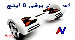 خرید اسکوتر برقی هوشمند ROBO 8