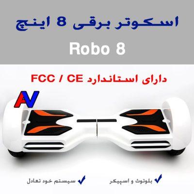خرید اسکوتر برقی هوشمند 8 اینچ ارزانjpg 2 400x400 اسکوتر برقی هوشمند ROBO 8 | اسکوتر اسمارت بالانس ویل اصلی