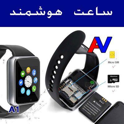 ساعت هومشند A1 2 400x400 گجت پوشیدنی | ساعت هوشمند A1 Smart Watch