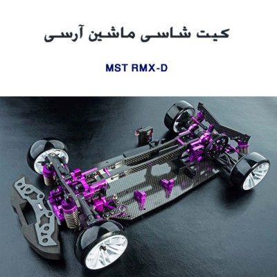 ماشین آرسی دریفت 400x400 کیت شاسی و چرخ ماشین آرسی دریفت مدل MST RMX D