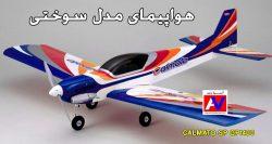 خرید هواپیمای کنترلی سوختی ارزان مدل CALMATO SP GP1400