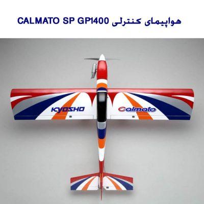 هواپیمای کنترلی CALMATO SP GP1400 3 400x400 هواپیمای کنترلی CALMATO SP GP1400