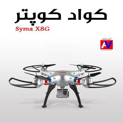 کواد کوپتر سایما دوربین دار مدل X8G 4 400x400 کواد کوپتر سایما دوربین دار مدل X8G