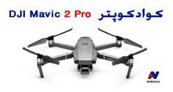 خرید پهپاد ارزان کواد کوپتر DJI Mavic 2 Pro