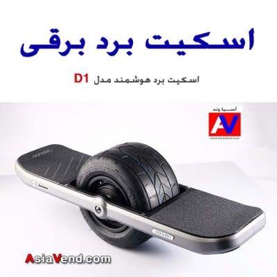 قیمت اسکیت برد برقی هوشمند D1 آسیاوند نمایندگی اسکوتر برقی اسمارت در ایران