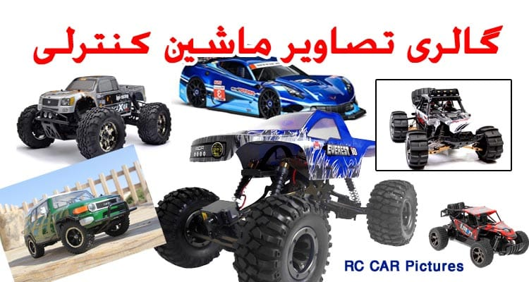 RC CAR Pictures