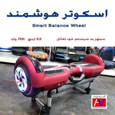 خرید اسکوتر برقی شارژِ هوشمند خود تعادل ارزان نمایندگی شیراز 2 400x400 خرید اسکوتر برقی شارژی هوشمند خود تعادل ارزان | Smart Scooter