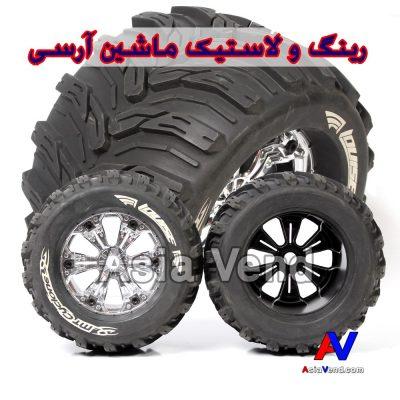 رینگ و لاستیک ماشین آرسی 5 400x400 رینگ و لاستیک ماشین آرسی | چرخ ماشین کنترلی مقیاس 1/8