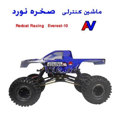 ماشین کنترلی آرسی صخره نورد Redcat Everest 3 400x400 ماشین کنترلی آرسی صخره نورد RedCat Everest