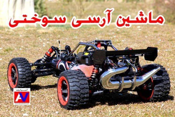 ماشین کنترلی بنزینی 1 600x400 ماشین کنترلی