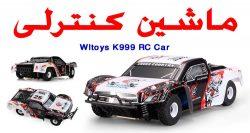ماشین کنترلی Wltoys K999 1/28 Scale RC CAR