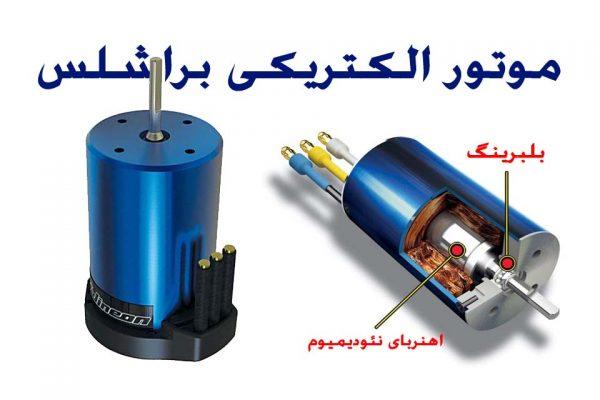 موتور الکتریکی براشلس Brushless Emotor for RC Cars  600x400 RC ELECTRIC CARS / ماشین کنترلی شارژی