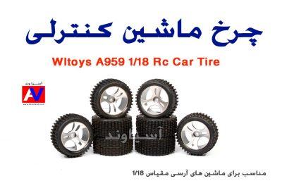 چرخ ماشین کنترلی آرسی Wltoys A959 1/18 Rc Car Tire A959 01 - چرخ ماشین کنترلی Wltoys A959-01