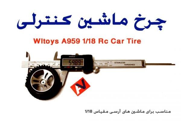 چرخ ماشین کنترلی آرسی Wltoys RC CAR Tire A959