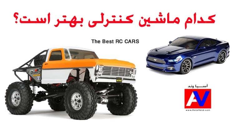 کدام ماشین کنترلی بهتر است؟ خرید ماشین کنترلی حرفه ای The Best RC CAR