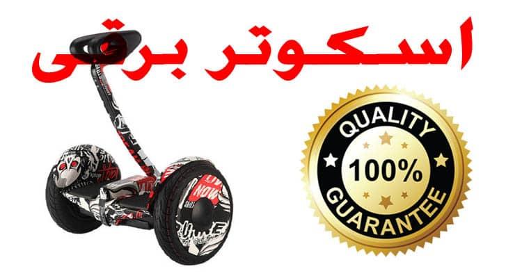 خرید اسکوتر برقی هوشمند گارانتی دار