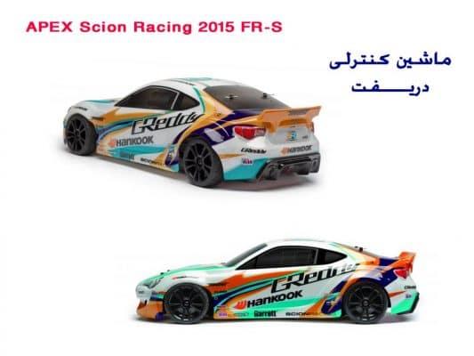 APEX Scion Racing 2015 FR S ماشین آرسی 533x400 ماشین آرسی دریفت APEX 2015 Scion FR S Team Associated